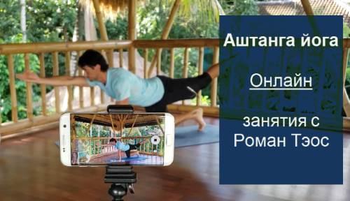 Ashtanga_online_classes_Roman_Teos