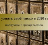 Нумерология в 2020 году