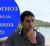 Гороскоп на июль для Украины 2020