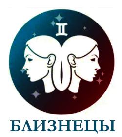 Близнецы гороскоп