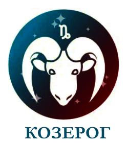 Козерог гороскоп