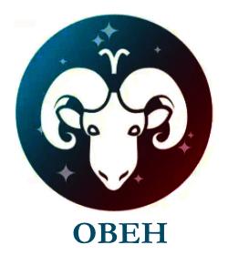 Овен гороскоп