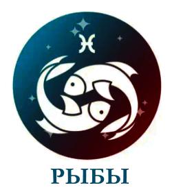 Рыбы гороскоп