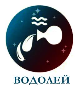 Водолей гороскоп