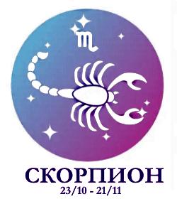 Скорпион - солнечный знак