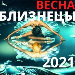 Близнецы гороскоп 2021 весна