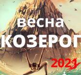 Козерог гороскоп 2021 весна