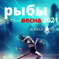 Рыбы гороскоп 2021 весна