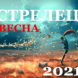 Стрелец гороскоп 2021 весна