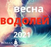 Водолей гороскоп 2021 весна