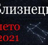 Близнецы гороскоп 2021 лето