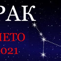 Рак гороскоп 2021 лето