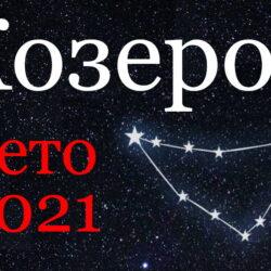 Козерог гороскоп 2021 лето