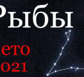 Рыбы гороскоп 2021 лето