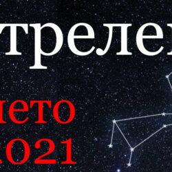 Стрелец гороскоп 2021 лето
