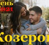 Козерог гороскоп на сентябрь, октябрь, ноябрь и декабрь 2021
