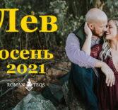 Лев гороскоп на сентябрь, октябрь, ноябрь и декабрь 2021