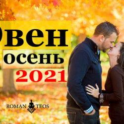 Овен гороскоп на сентябрь, октябрь, ноябрь и декабрь 2021