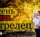 Стрелец гороскоп на сентябрь, октябрь, ноябрь и декабрь 2021