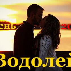 Водолей гороскоп на сентябрь, октябрь, ноябрь и декабрь 2021